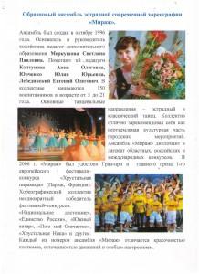 """Образцовый ансамбль эстрадной современной хореографии """"Мираж"""""""