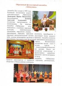 """Образцовый фольклерный ансамбль """"Забавушка"""""""