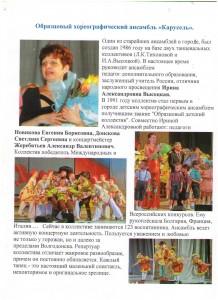 """Образцовый хореографический ансамбль """"Карусель"""""""