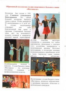 """Образцовый коллектив студия спортивного бального танца """"Фестиваль"""""""