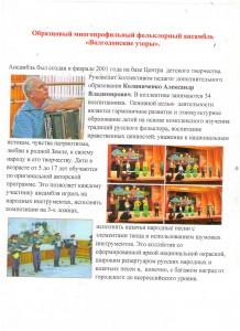"""Образцовый многопрофильный фольклерный ансамбль """"Волгодонские узоры"""""""