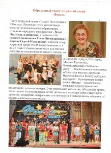 """Образцовый театр эстрадной песни """"Веске"""""""