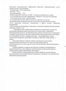 Самообследование 2014_9