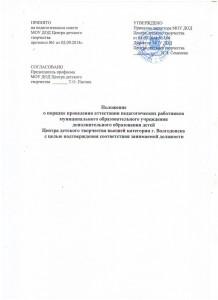 Положение о порядке аттестации педагогических работников МОУ ДОД Центра детского творчества